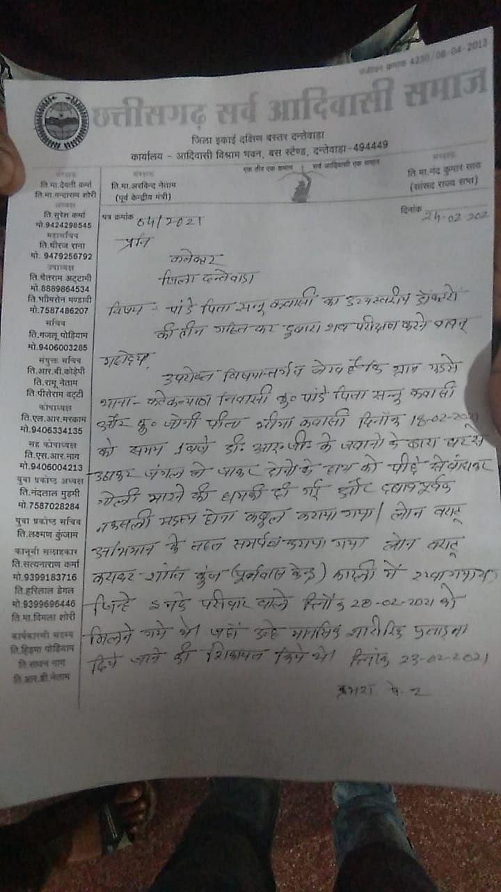 Chhattisgarh Sarv Aadiwasi Samaj, met with the Dantewada collector and sought an explanation over her death.